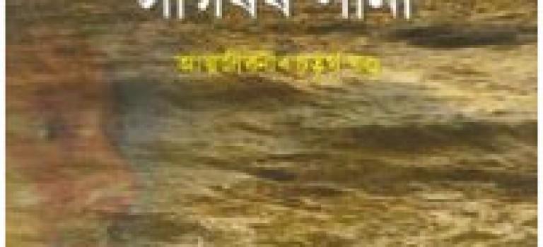 ইমান তিতা সাগৰৰ পানীঃহীৰেন গোঁহাই