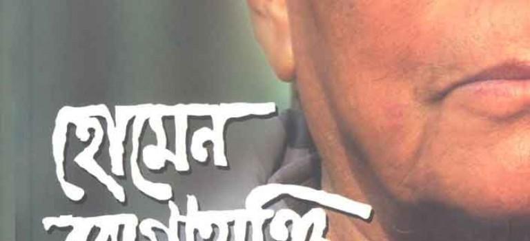 হোমেন বৰগোহাঞি মুৰ্দাবাদ | ফণীন্দ্ৰ কুমাৰ দেৱচৌধুৰী